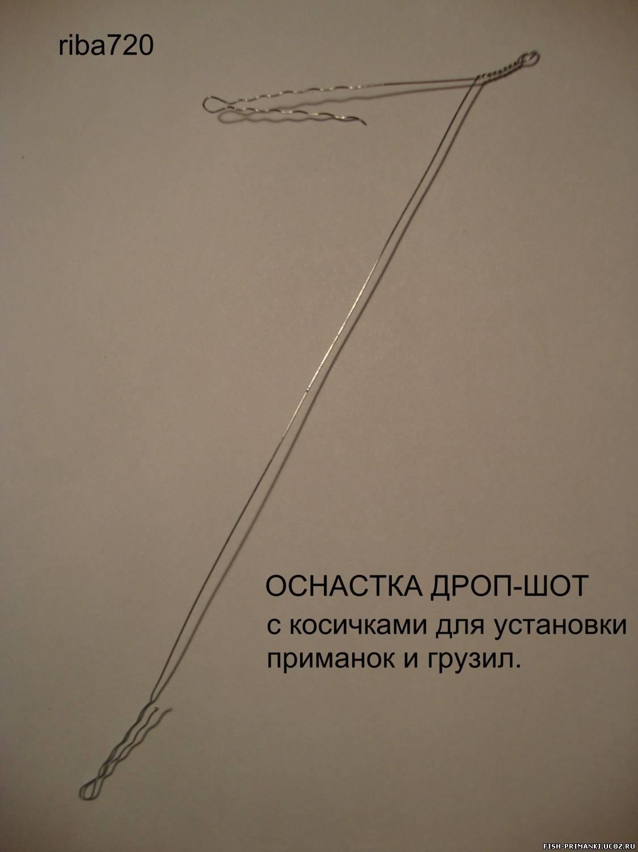 мастерская щербаковых снасть дроп-шот